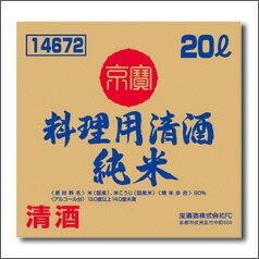 京都・宝酒造 「京寶」料理用清酒(純米) バッグインボックス20L×1本【TAKARA】【寶酒造】【業務用】