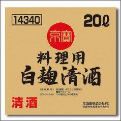 【送料無料】京都・宝酒造 「京寶」料理用白麹清酒 バッグインボックス20L×1本【TAKARA】【寶酒造】【業務用】