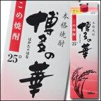 【送料無料】福徳長 25度 本格焼酎 博多の華 こめ 1.8Lパック×1ケース(全6本)