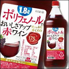 【送料無料】サッポロ ポレール ポリフェノールでおいしさアップたっぷりサイズの赤ワイン1.8Lペット×1ケース(全6本)