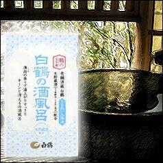 白鶴酒造「鶴の玉手箱」白鶴の酒風呂 生貯蔵酒配合25ml