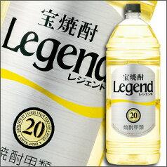 【送料無料】京都・宝酒造 宝焼酎「レジェンド」20度エコペットボトル4L×1ケース(全4本)
