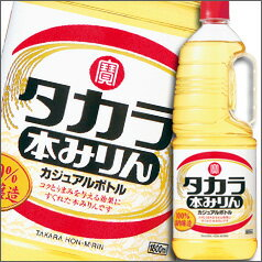 【送料無料】京都・宝酒造 タ...