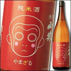 【送料無料】山口県・永山酒造合名会社  山猿 純米酒1.8L×1ケース(全6本)