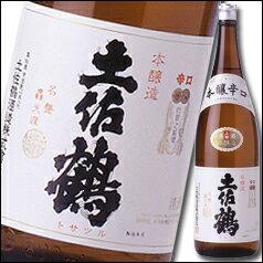 【送料無料】高知県・土佐鶴酒造 土佐鶴 上等酒 辛口本醸造 1.8L×1ケース(全6本)
