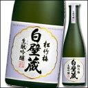 【送料無料】京都・宝酒造 松竹梅白壁蔵 生?吟醸640ml瓶×2ケース(全12本)