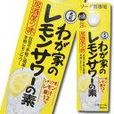 【送料無料】大関 わが家のレモンサワーの素900mlはこ詰×1ケース(全6本)【欠品中】