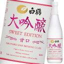 白鶴酒造白鶴大吟醸SWEETEDITION甘口720ml瓶×1ケース
