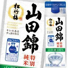 宝酒造松竹梅山田錦特別純米500mlスリムパック×1ケース(全12本)