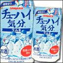 サンガリア チューハイ気分ラムネ350ml缶×1ケース(全2...
