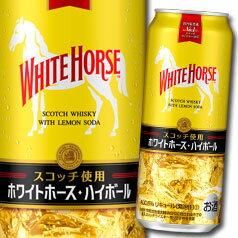 キリン ホワイトホースハイボール500ml缶×1ケース(全24本)【大容量】