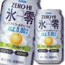 【送料無料】キリン ノンアルコールチューハイ ゼロハイ氷零 グレープフルーツ350ml缶×3ケース(全72本)