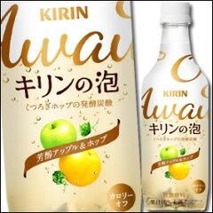 ※同サイズの他商品と併せて2ケースまで同梱可能です!キリン キリンの泡 芳醇アップル&ホッ...
