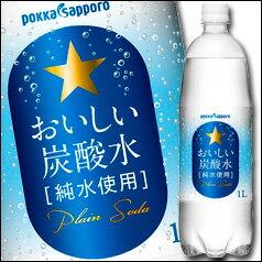 ポッカサッポロ おいしい炭酸水1L×12本入(1ケース)【to】【PET】【純水100%使用】【ソーダ】【pokka】【sapporo】