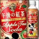「同じサイズで2ケース同梱可能」【12月月間特売】キリン 午後の紅茶 アップルティーソーダ50...