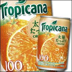 キリン トロピカーナ 100% オレンジ160g×1ケース(全30本)