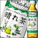 【送料無料】キリン 世界のkitchenから 晴れ茶500ml×48本入(2ケース)【to】【…