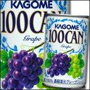 【送料無料】カゴメ 100CANグレープ160g×2ケース(全60本)...