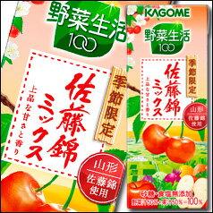 「同じサイズで4ケース同梱可能」カゴメ 野菜生活100佐藤錦ミックス200ml×24本入(1ケース)...