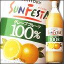 サントリー サンフェスタ グレープフルーツ100 1L×1ケース(全6...