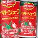 【当店オリジナルすぐに使えるクーポン付】【送料無料】デルモンテ トマトジュース190g×2…