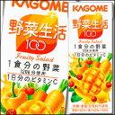 【送料無料】カゴメ 野菜生活100 フルーティーサラダ200ml×4ケ...