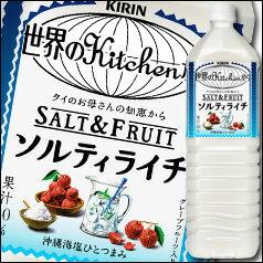 キリン 世界のKitchenから ソルティライチ1.5L×8本入(1ケース)【1500ml】【…
