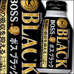 「同じサイズで3ケース同梱可能」サントリー 特保ボスブラック(特定保健用食品)ボトル缶280m...