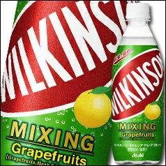 ウィルキンソン ミキシング グレープフルーツ