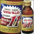 大正製薬 リポビタンD11【指定医薬部外品】100ml×10本【健康食品】【栄養ドリンク】【健康ドリンク】