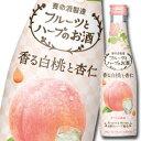 養命酒 フルーツとハーブのお酒 香る白桃と杏仁300ml瓶×1本