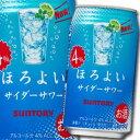 【送料無料】サントリー ほろよい サイダーサワー350ml缶×3ケース(全72本)