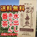 送料無料パック入りの赤ちゃん番茶 VS スーパーで200円以下の麦茶