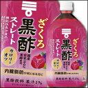 【送料無料】ミツカン ざくろ黒酢 ストレート1L×2ケース(全12本)...