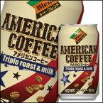 ダイドー ダイドーブレンドアメリカンコーヒー350g×1ケース(全24本)【DyDo】【ダイドードリンコ】