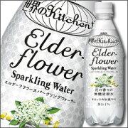 エルダーフラワー スパークリングウォーター Elderflower キッチン キリンビバレッジ