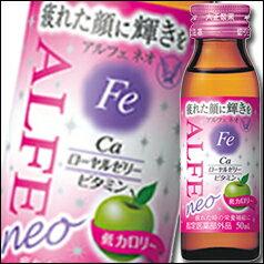 【送料無料】大正製薬 ALFE neo(アルフェネオ)【指定医薬部外品】50ml×2ケース(全120本)【健康食品】【栄養ドリンク】【健康ドリンク】