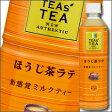 伊藤園 TEAS'TEA ほうじ茶ラテ450ml×1ケース(全24本)【飲料】【ソフトドリンク】【紅茶】【焙じ茶】