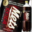 キリン メッツコーラ1.5L×1ケース(全8本)【to】【KIRIN】【キリンビバレッジ】【Mets COLA】【コーラ】【特保】【トクホ】【炭酸水】【ソーダ】