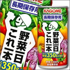 【送料無料】カゴメ 野菜一日これ一本長期保存用190g×2ケース(全60本)【KAGOME】【野菜ジュース】【健康飲料】