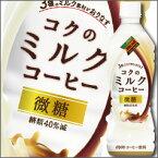 ダイドー ダイドーブレンド コクのミルクコーヒー430ml×1ケース(全24本)【DyDo】【ダイドードリンコ】