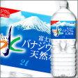 アサヒ おいしい水 富士山のバナジウム天然水2L×1ケース(全6本)【to】【2000ml】【ASAHI】【アサヒ飲料】