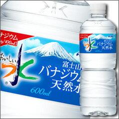 【送料無料】アサヒ おいしい水 富士山のバナジウム天然水600ml×2ケース(全48本)【ASAHI】【アサヒ飲料】