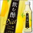 【送料無料】ポッカサッポロ LEMON飲む酢ダイエット350ml×2ケース(全48本)【to】【pokka】【sapporo】