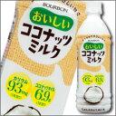 【送料無料】ブルボン おいしいココナッツミルク480ml×1ケース(全24本)【BOURBON】