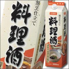 合同 割烹仕立て料理酒 2Lパック×1ケース(全6本)【合同酒精】【GODO】【北海道】【オエノン】