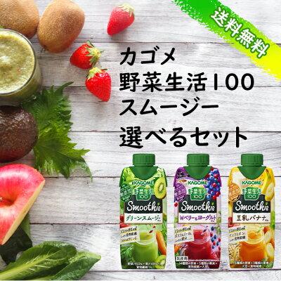 【送料無料】カゴメ 野菜生活100 Smoothie 12本単位で3種類選べる合計36本セット【選り取り】【スムージー】 画像1