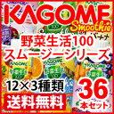 【送料無料】カゴメ 野菜生活100 Smoothie330ml(12本×3種類)合計36本セット【選...