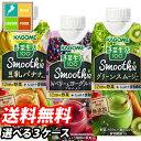 【楽天スーパーSALE限定!ポイント10倍!】【送料無料】カゴメ 野菜生活100 Smoothie ...