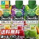【送料無料】カゴメ 野菜生活100 Smoothie 12本単位で1種類選べる合計12本セット【選り取り】【スムージー】